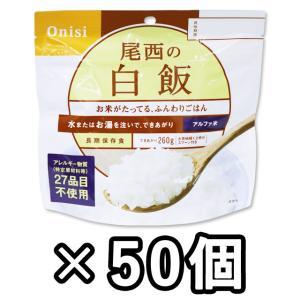 【セット】尾西食品 最大5年保存食アルファ米 白飯 100g×50個セット 11320-50(je1a222)|griptone