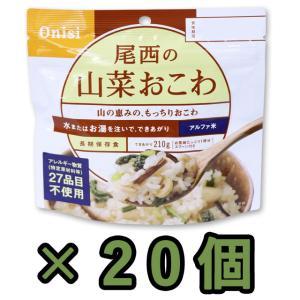 【セット】尾西食品 最大5年保存食アルファ米 山菜おこわ 100g×20個セット 11322-20(je1a224)|griptone
