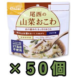【セット】尾西食品 最大5年保存食アルファ米 山菜おこわ 100g×50個セット 11322-50(je1a226)|griptone