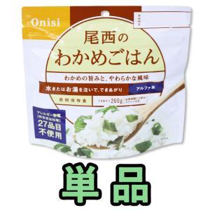 [送料299円〜]「tc5」「cp」尾西食品 ...の関連商品1