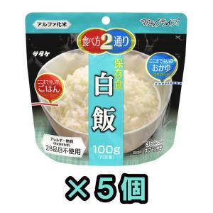 【セット】直近製造!備蓄用最大5年保存食アルファ米 サタケ ...