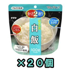 【セット】直近製造!備蓄用最大5年保存食アルファ米 サタケ マジックライス 白飯 100g×20食分セット magicrice-siro20(sa0a067)|griptone