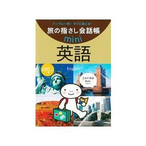 [送料299円〜]「tc8」旅の指さし会話帳mini英語 2179-book 4点迄メール便OK(ko1a078)