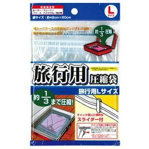 旅行用圧縮袋 Lサイズ 1枚入 30-739 3点までメール便OK(se0a017)