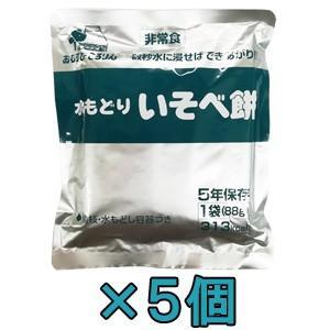 【セット】5年保存食 即席乾燥食品水もどりいそべ餅×5個セット(おむすびころりん本舗) 407207-5(ko1a164)|griptone