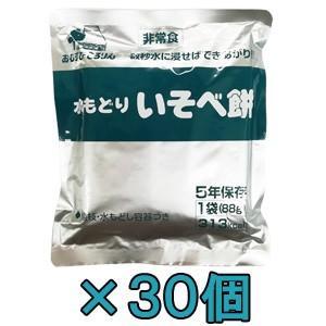 【セット】5年保存食 即席乾燥食品 水もどりいそべ餅×30個セット(おむすびころりん本舗) 407207-30(ko1a163)|griptone