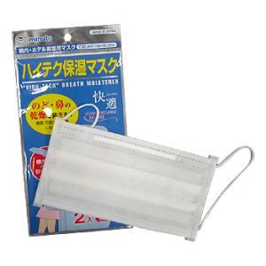 [送料299円〜]「tc10」ハイテク保湿マスク(2枚入り) 537 4点迄メール便OK(go0a066)|griptone