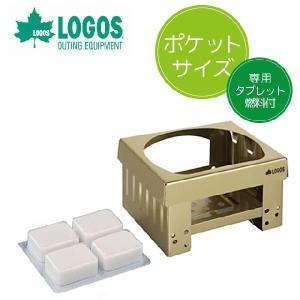 「tc5」LOGOS ロゴス ポケットタブレットコンロセット 83010100(ro0a027)|griptone