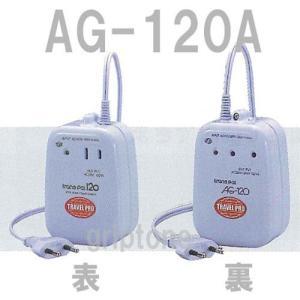 スワロー電機 ダウントランス AG-120A 保証付 AC110-130V・220-240V⇒降圧⇒100V(容量120W)(og0a004)【国内不可】|griptone