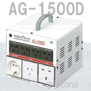 スワロー電機マルチトランスAG-1500D 保証付 AC100・110・120・200・220・240V⇔昇降圧⇔100・110・120・200・220・240V(容量1500W)(og0a005)|griptone