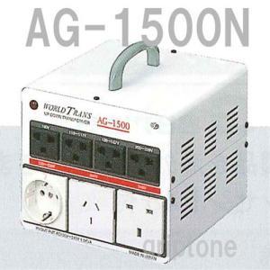 スワロー電機 アップトランス AG-1500N 保証付 AC100V⇒昇圧⇒100・110・120・200・220・240V(容量1500W)(og0a006)|griptone