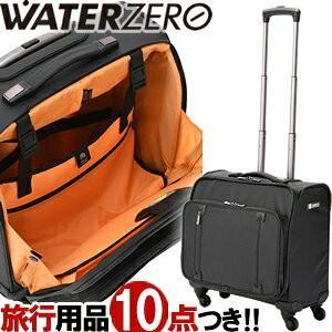 WATER ZERO(ウォーターゼロ)37cm(総外寸44cm)横型WTZ-5380K 南京錠付属 4輪キャリーバッグ 耐水・耐引裂・耐摩擦素材 機内持ち込み(aj0a069)[C] griptone