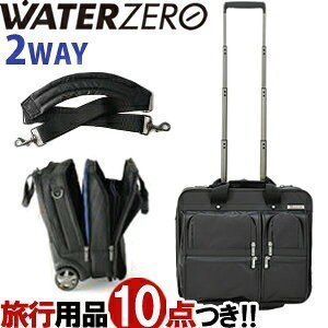 WATER ZERO(ウォーターゼロ)(総外寸37cm)横型WTZ-5331 南京錠付属 2輪キャリーバッグ 耐水・耐引裂・耐摩擦素材 ショルダー付 機内持ち込み(aj0a070)[C] griptone