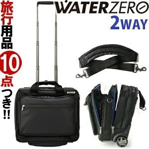 WATER ZERO(ウォーターゼロ)(総外寸37cm)横型WTZ-5341 南京錠付属 2輪キャリーバッグ 耐水・耐引裂・耐摩擦素材 ショルダー付 機内持ち込み(aj0a071)[C] griptone