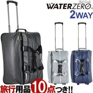 WATER ZERO(ウォーターゼロ)ハイグレード ボストンキャリー2WAY(総外寸55cm)WTZ-5238K 2輪キャリーバッグ 耐水・耐引裂・耐摩擦 ショルダーベルト付(aj0a073)[C] griptone