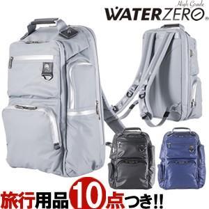WATER ZERO(ウォーターゼロ)ハイグレード デイパック WTZ-7781 耐水・耐引裂・耐摩擦素材(aj0a076) griptone