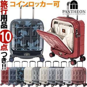 PANTHEON(パンテオン)45cm PTS-4005KC 2in1ファスナー コインロッカーサイズ TSAロック搭載 4輪スーツケース ジッパー 機内持ち込み(aj0a077)[C]|griptone