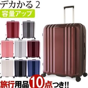 A.L.I.(エーエルアイ)最軽量デカかる2 67cm MM-5100 TSAロック搭載 4輪スーツケース ジッパー 無料受託マックスサイズ(aj0a078)[C] griptone