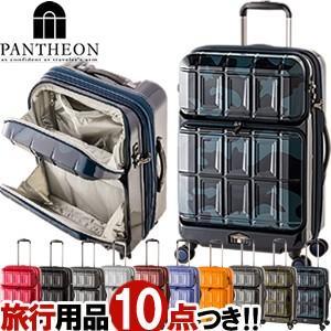PANTHEON(パンテオン)58.5cm PTS-6006 2in1ファスナーTSAロック搭載 4輪スーツケース ジッパー 拡張機能付き ダブルキャスター(aj0a084)[C]|griptone