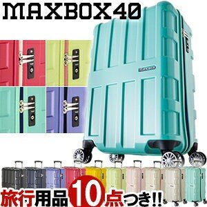 MAXBOX(マックスボックス)40 50cm ALI-1511 TSAロック搭載 8輪(4輪ダブルキャスター)スーツケース ジッパー 機内持ち込み(aj0a086)[C]|griptone