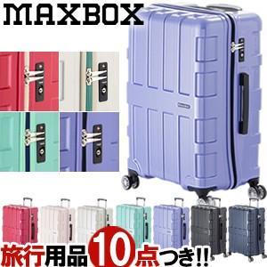 MAXBOX(マックスボックス)M 58cm ALI-1601 TSAロック搭載 8輪(4輪ダブルキャスター)スーツケース ジッパー(aj0a087)[C]|griptone