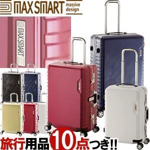 スーツケース LLサイズ キャリーバッグ TSA マックススマート MAXSMART フレーム ハード 大型 ダブルキャスター レディース 女性 MS-205-29(aj0a097)「C」 griptone