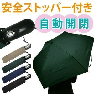 自動開閉折りたたみ傘 3138 親骨長さ約54cm 安全ストッパー付き自動開閉3段折傘(6本骨) どこでも止まる安全設計(ar2a007)|griptone