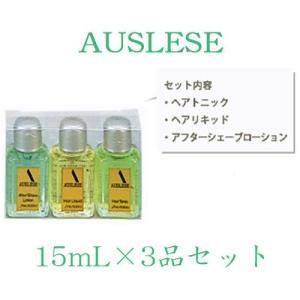 資生堂 アウスレーゼ AUSLESE  15mL×3品セット...