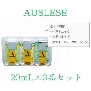 資生堂 アウスレーゼ AUSLESE  20mL×3品セット <ヘアトニック・ヘアリキッド・アフターシェーブローション> 10132504(ma0a029)