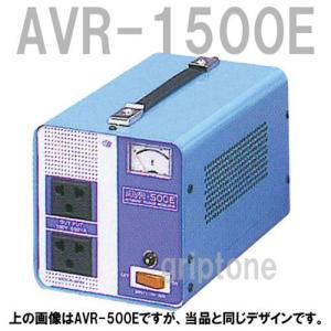 スワロー電機 交流定電圧電源装置 AVR-1500E 保証付 AC170-260V⇒降圧⇒100V(容量1500W)(og0a012)【国内不可】|griptone