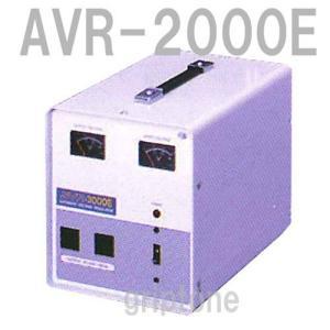 スワロー電機 交流定電圧電源装置 AVR-2000E 保証付 AC170-260V⇒降圧⇒100V(容量2000W)(og0a013)【国内不可】|griptone