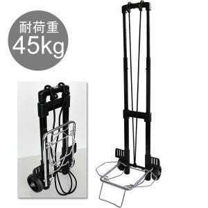 スマートキャリーカート YS-606 耐荷重45kg ストレッチコード付 (ko1a231)|griptone