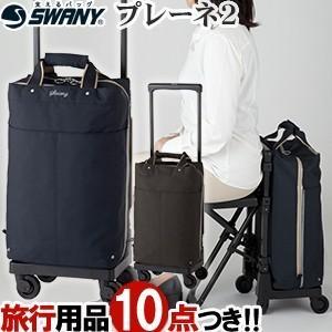 スワニー SWANY ショッピングカート 横押しカート ソフト キャリーバッグ 機内持ち込み ストッパー 座面付き プレーネ2 45cm L21サイズ D-309-l21(su1a019)「C」|griptone