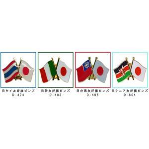 [送料299円〜]「tc50」日本と各国の友好旗ピンズ D-400・D-804・D-805・D-806 40点迄メール便OK(da1a012)|griptone|03