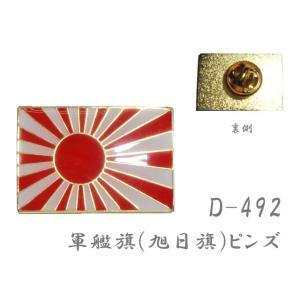 [送料299円〜]「tc15」軍艦旗(旭日旗)ピンズ D-492 40点迄メール便OK(da1a031)|griptone|02