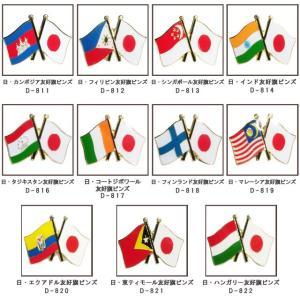 [送料299円〜]「tc」日本と各国の友好旗ピンズ D-499〜500・D-802〜803・D-807〜814・D-816〜822 40点迄メール便OK(da1a036) griptone 03