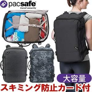 PacSafe(パックセーフ) バイブ40(大容量バックパック) 12970189(ei0a219)|griptone