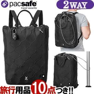 PacSafe(パックセーフ) トラベルセーフX25(バックパック・トートバッグの2WAY) 12970180(ei0a238)|griptone