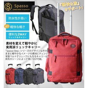 Spasso step(スパッソ ステップ)2 リュックキャリー46cm 1-030 南京錠付属 2輪キャリーバッグ 機内持ち込み(en0a028)[C]|griptone|02