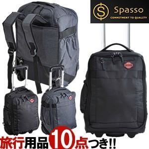 スーツケース SSサイズ ソフトキャリーケース 機内持ち込み 2WAY Spasso step(スパッソ ステップ)2 リュックキャリー 南京錠付 2輪 1-031(en0a041) 「C」|griptone