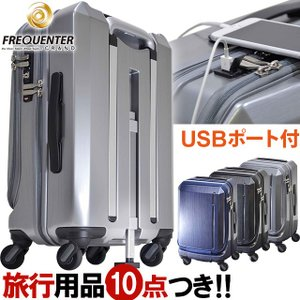 スーツケース Sサイズ 機内持ち込み フロントオープン キャスター交換 TSA 静音 ファスナー ストッパー フリクエンター グランド 1-360(en0a042)「C」|griptone