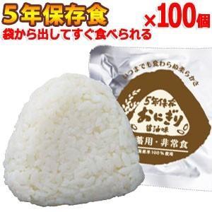 【セット】備蓄用非常食5年保存 エメラス醤油味おにぎり 100個セット jl-oni-100 世界初の長期保存(es1a004)|griptone