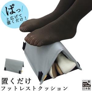 日本製 携帯用足置き どこでもフットレストNEW 収納ポーチ付き(ra1a006)|griptone