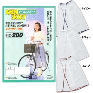 [送料299円〜]「tc2」「cp」レインスカート FIC-280 2点迄メール便OK(fu0a022)|griptone|02