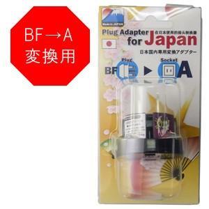 日本製 日本国内専用変換アダプター BF⇒Aタイプ P-BF-A(go0a135)|griptone