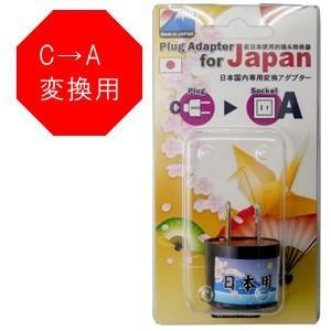 「tc6」日本製 日本国内専用変換アダプター C⇒Aタイプ P-C-A(go0a136)|griptone