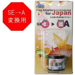 日本製 日本国内専用変換アダプター SE⇒Aタイプ P-SE-A(go0a137)|griptone