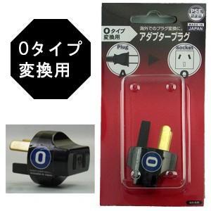 日本製 海外用電源変換プラグ A-O(A⇒Oタイプに変換) PSE-O(go0a138)|griptone