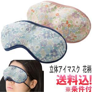 「レビュー記入でメール便送料無料」日本製 立体アイマスク 花柄 GW-1301-mail(go0a170)|griptone