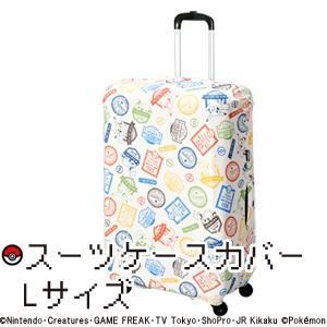 「tc1」「cp」ポケモントラベルシリーズ スーツケースカバー L GW-P508 1点迄メール便OK(go0a243)|griptone